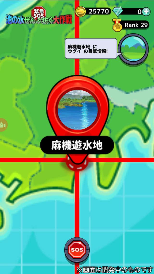 緊急SOS!池の水ぜんぶ抜く大作戦 ~ THE GAME ~のスクリーンショット_2