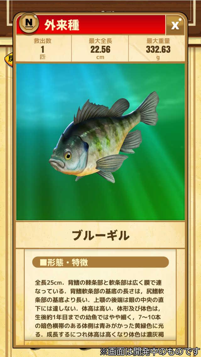 緊急SOS!池の水ぜんぶ抜く大作戦 ~ THE GAME ~のスクリーンショット_5