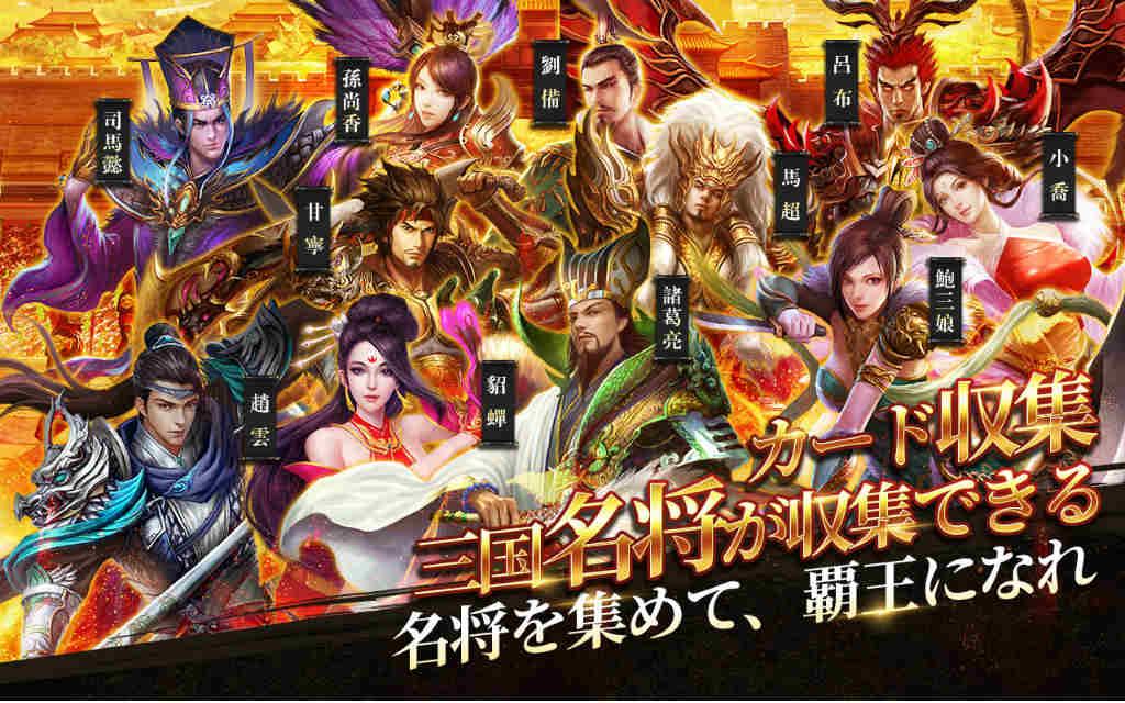 乱世三国:六龍の戦いのスクリーンショット_3