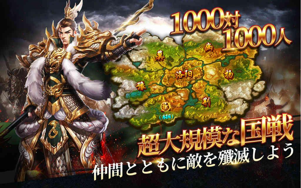 乱世三国:六龍の戦いのスクリーンショット_4