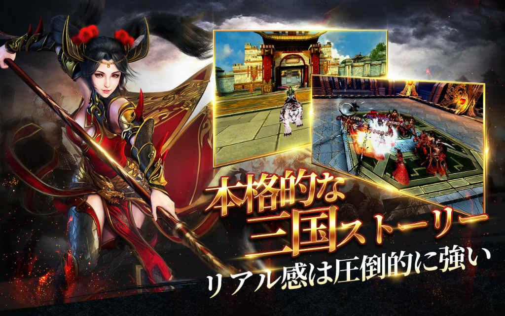 乱世三国:六龍の戦いのスクリーンショット_5