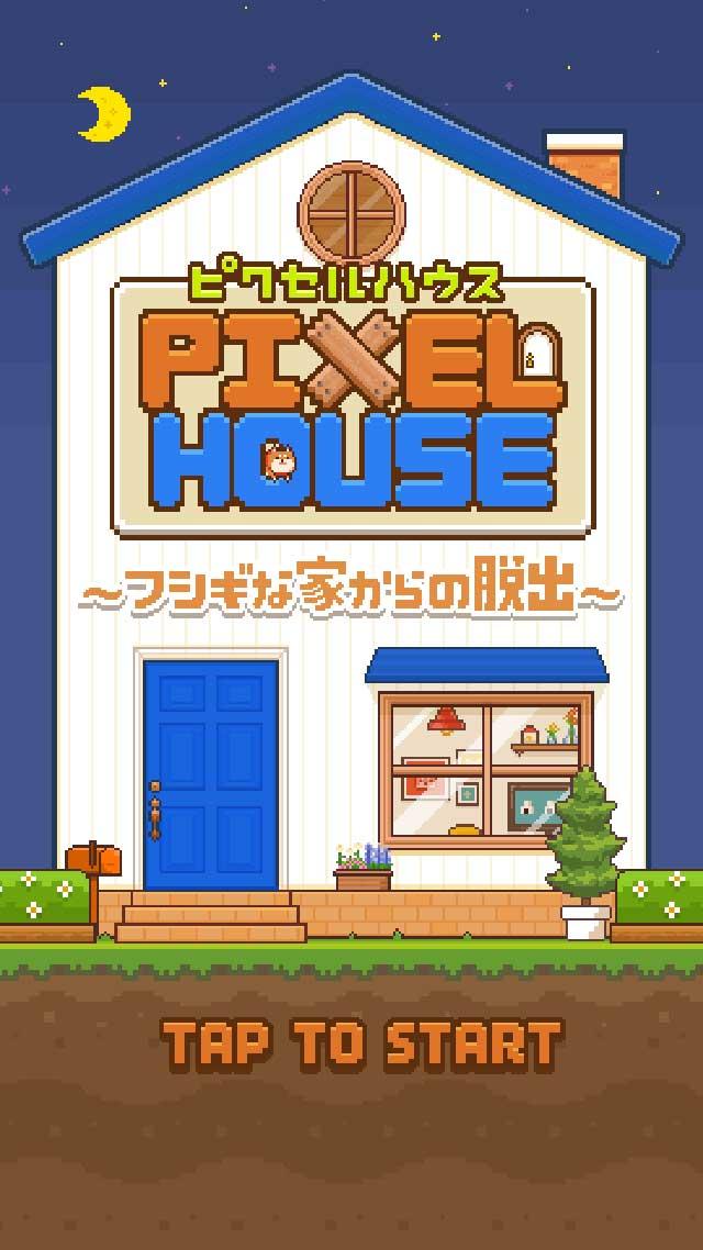 【PIXEL HOUSE】ピクセルハウス〜フシギな家からの脱出〜のスクリーンショット_1