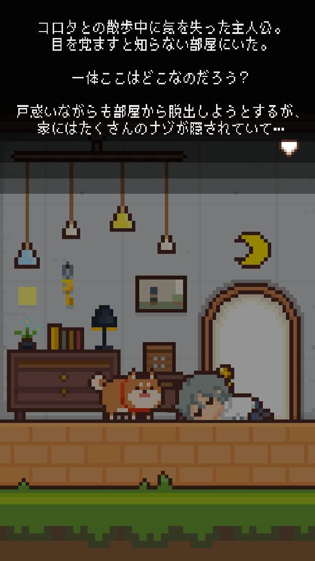 【PIXEL HOUSE】ピクセルハウス〜フシギな家からの脱出〜のスクリーンショット_5