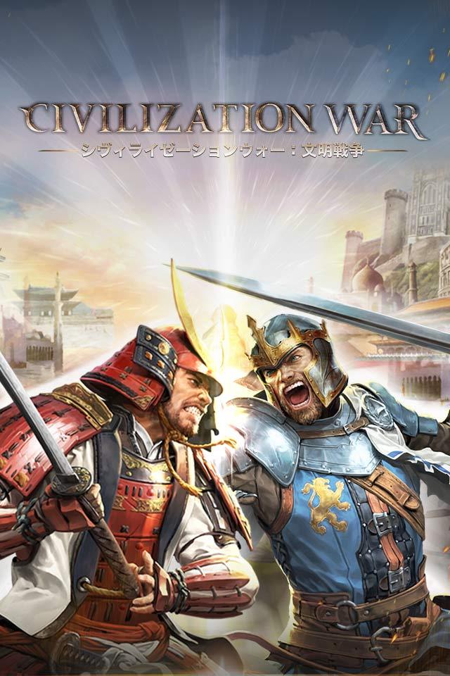 シヴィライゼーションウォー:文明戦争のスクリーンショット_1
