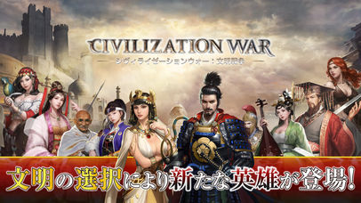 シヴィライゼーションウォー:文明戦争のスクリーンショット_2