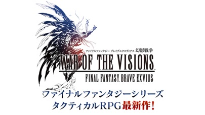 FFBE幻影戦争  WAR OF THE VISIONSのスクリーンショット_1