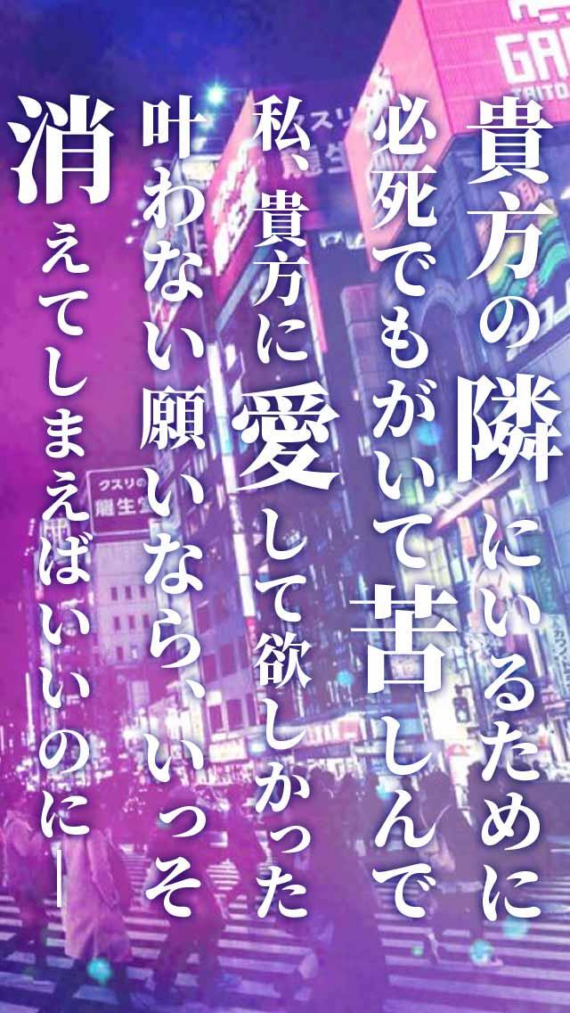 闇ノベル しゅきぴ歌舞伎町なうのスクリーンショット_1