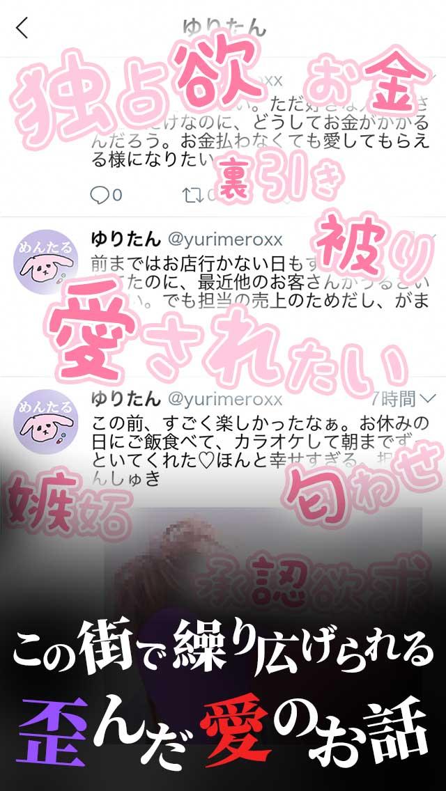 闇ノベル しゅきぴ歌舞伎町なうのスクリーンショット_2