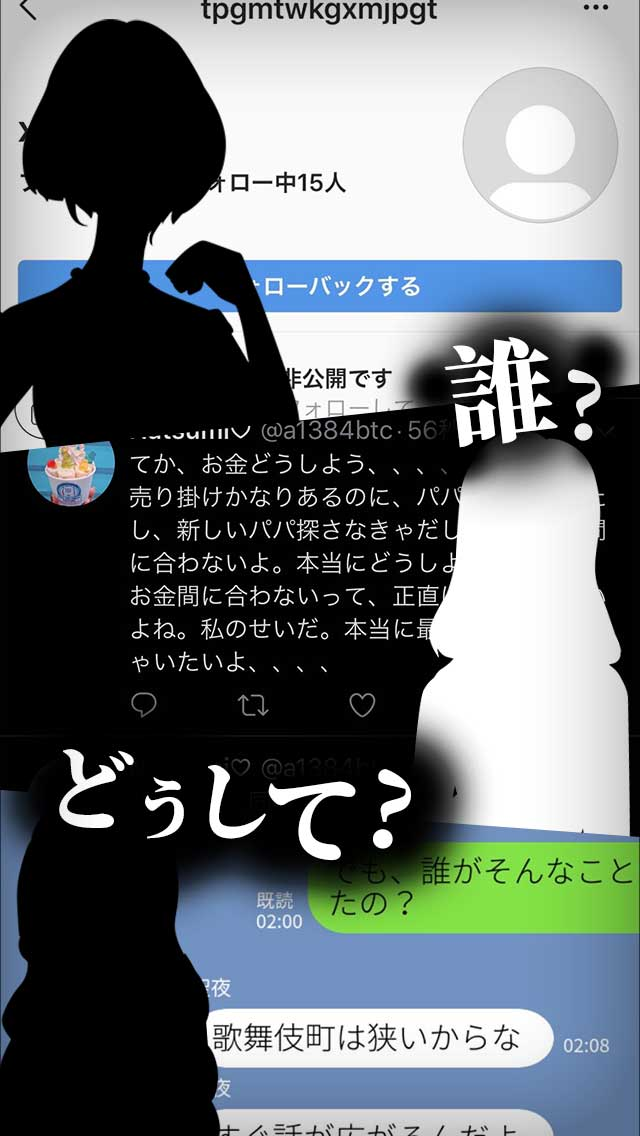 闇ノベル しゅきぴ歌舞伎町なうのスクリーンショット_3