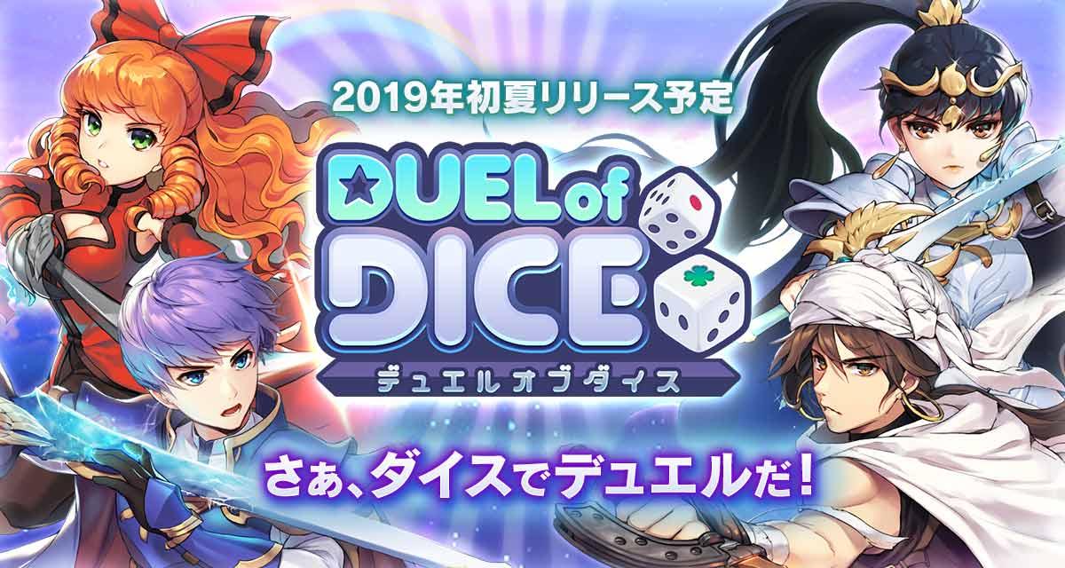 Duel of Diceのスクリーンショット_1