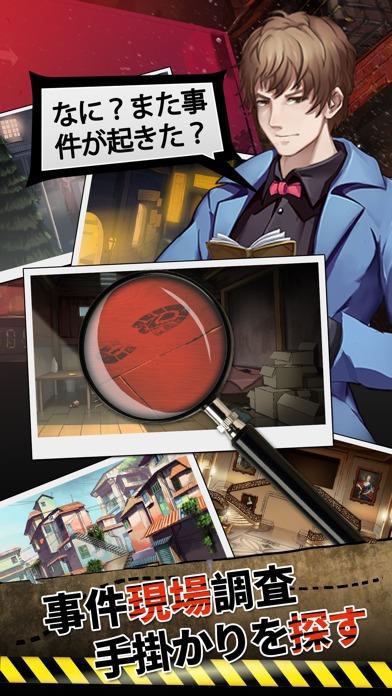一番探偵社のスクリーンショット_2