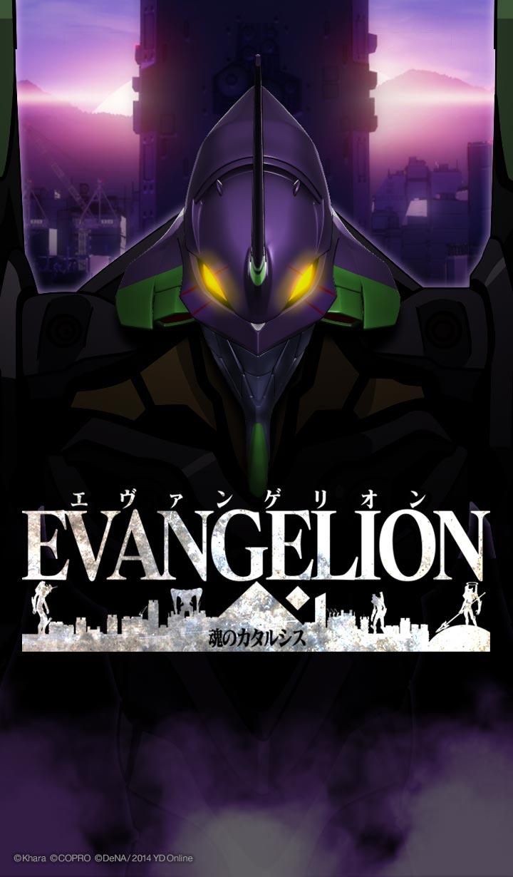 エヴァンゲリオン -魂のカタルシス- のスクリーンショット_1