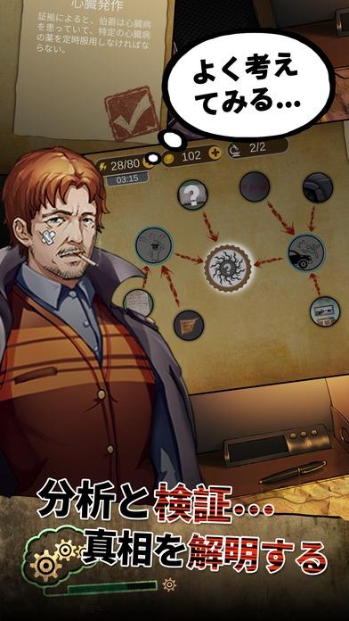 一番探偵社のスクリーンショット_3