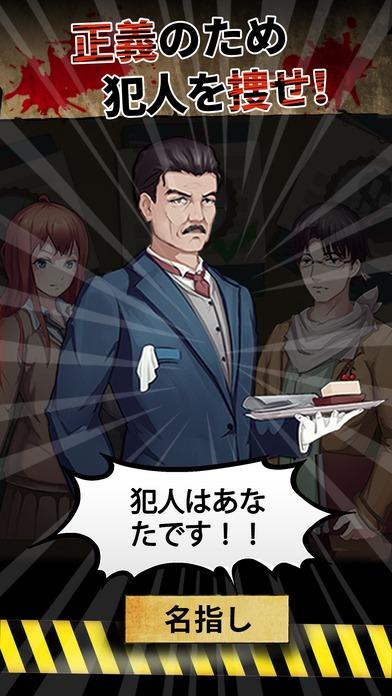 一番探偵社のスクリーンショット_5