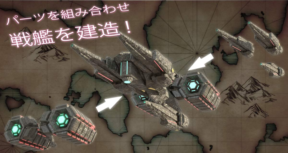 天空の艦隊クロニクルのスクリーンショット_2