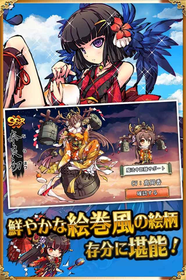 姫神召喚 〜異世界との絆〜のスクリーンショット_1