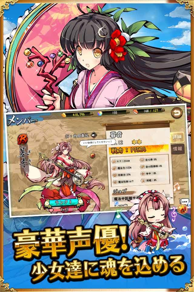 姫神召喚 〜異世界との絆〜のスクリーンショット_2