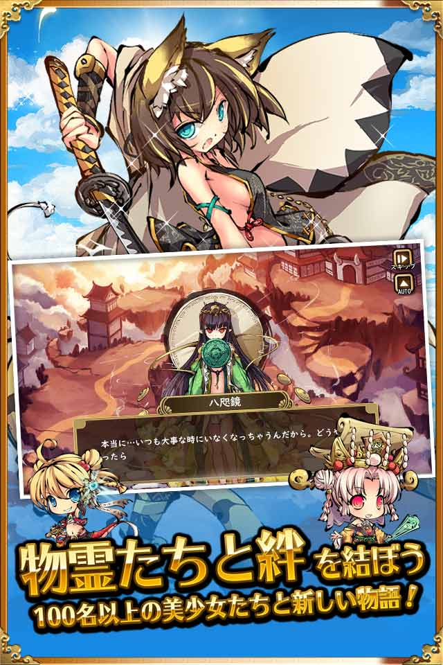 姫神召喚 〜異世界との絆〜のスクリーンショット_4