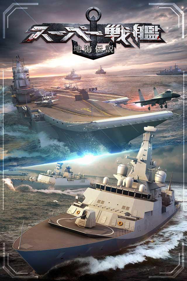 スーパー戦艦:地海伝説のスクリーンショット_1