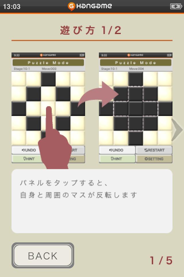 ライツアウト by Hangameのスクリーンショット_4