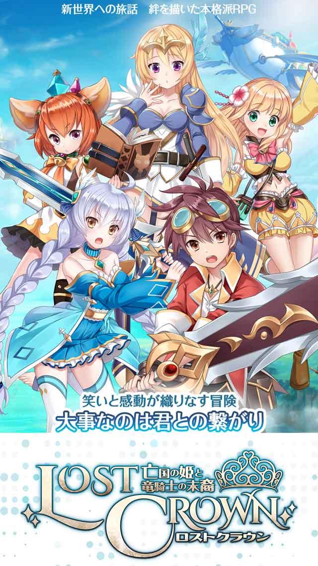 Lost Crown ~亡国の姫と竜騎士の末裔~のスクリーンショット_1