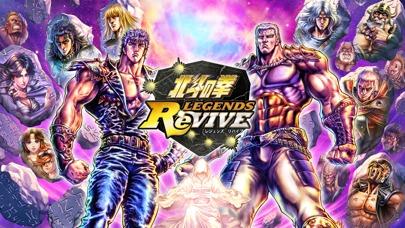 北斗の拳 LEGENDS ReVIVE(レジェンズリバイブ)のスクリーンショット_1