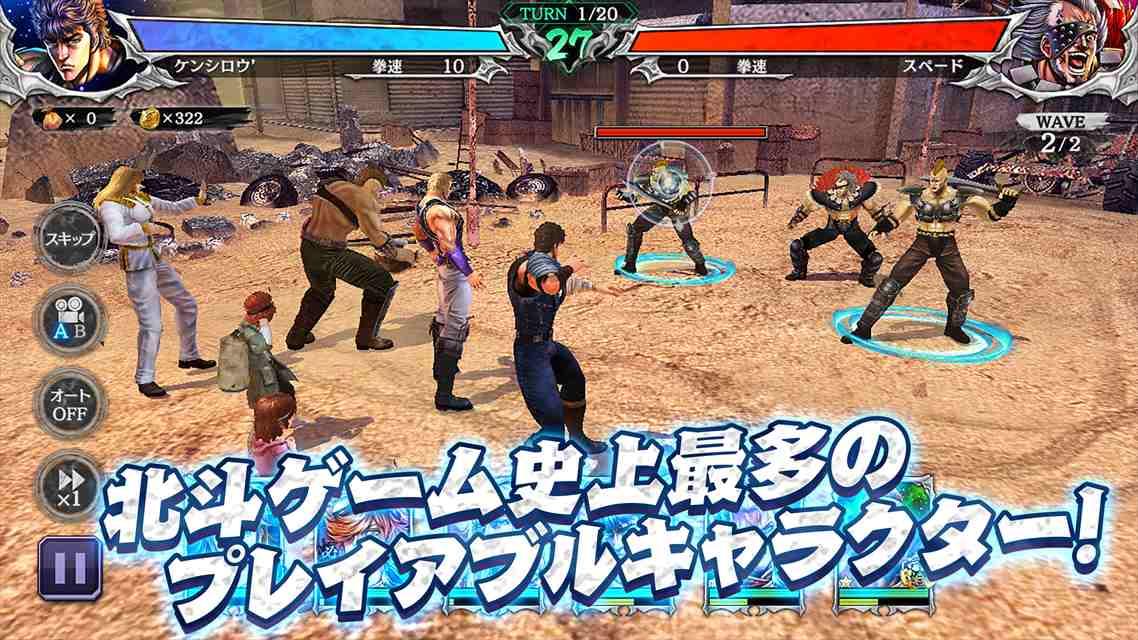 北斗の拳 LEGENDS ReVIVEのスクリーンショット_2