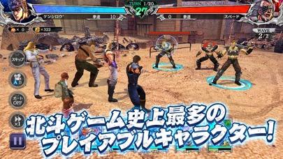 北斗の拳 LEGENDS ReVIVE(レジェンズリバイブ)のスクリーンショット_2