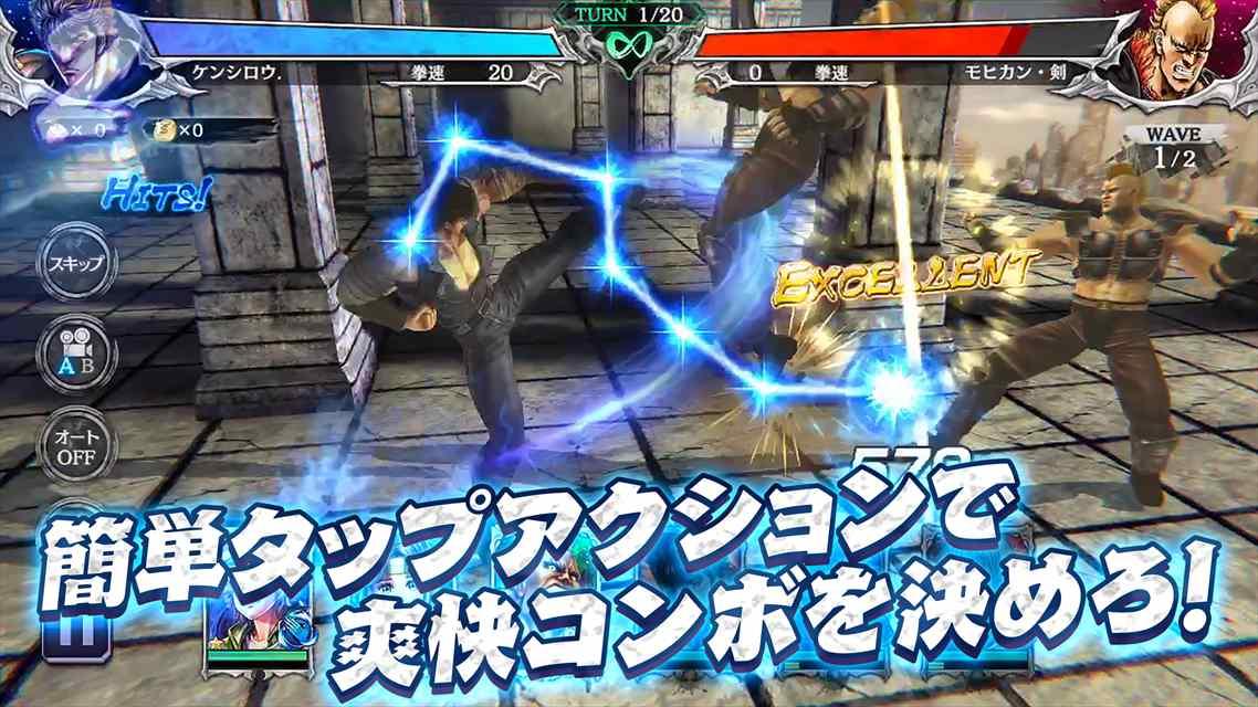 北斗の拳 LEGENDS ReVIVEのスクリーンショット_3