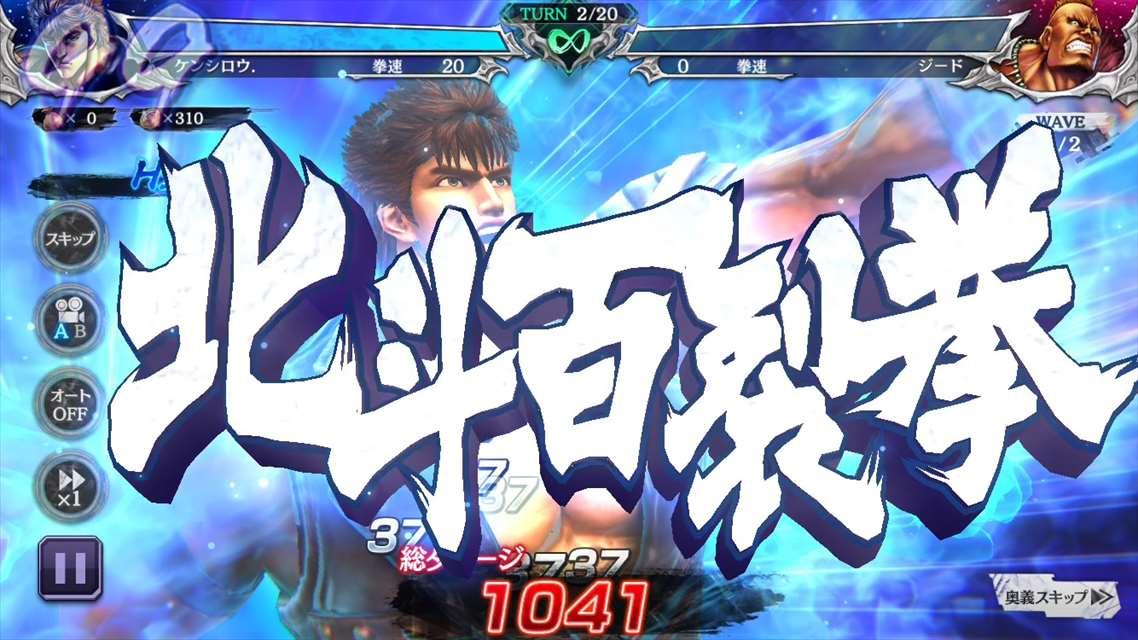 北斗の拳 LEGENDS ReVIVEのスクリーンショット_4