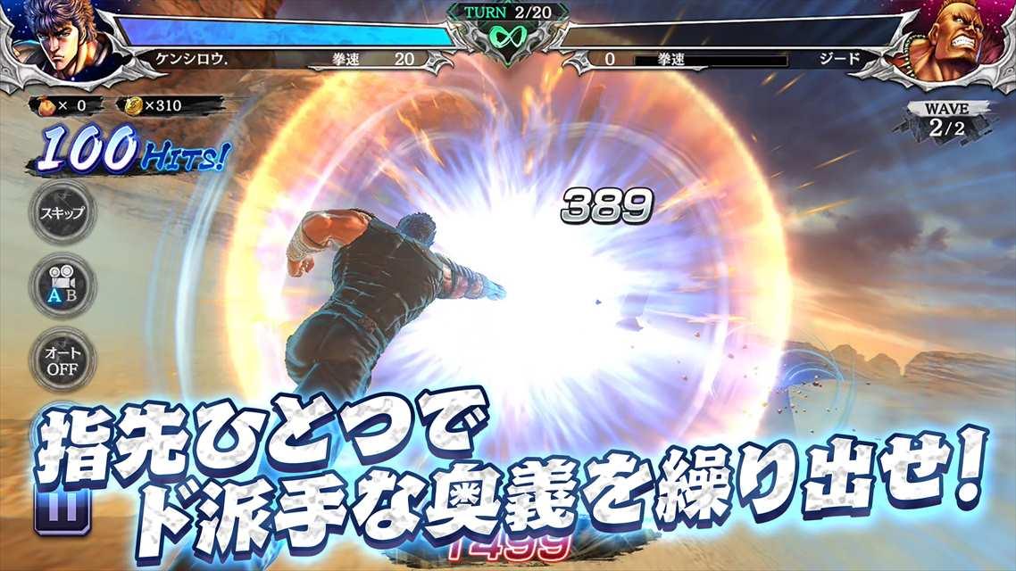 北斗の拳 LEGENDS ReVIVEのスクリーンショット_5