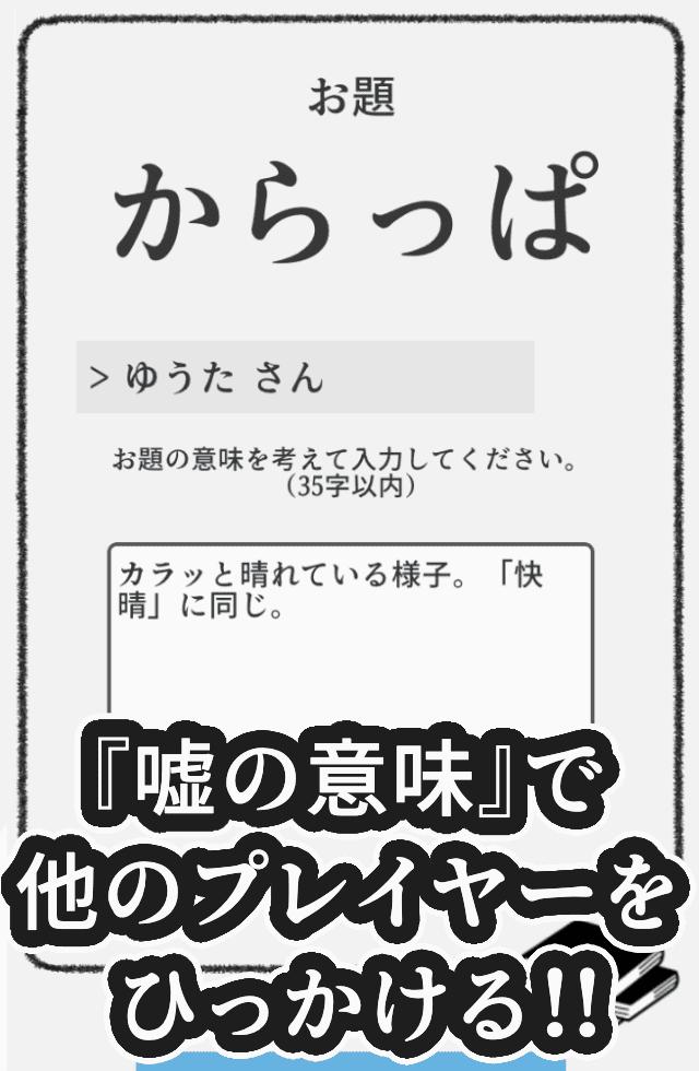 たほいやlite 〜騙し合いボードゲーム決定版〜のスクリーンショット_1