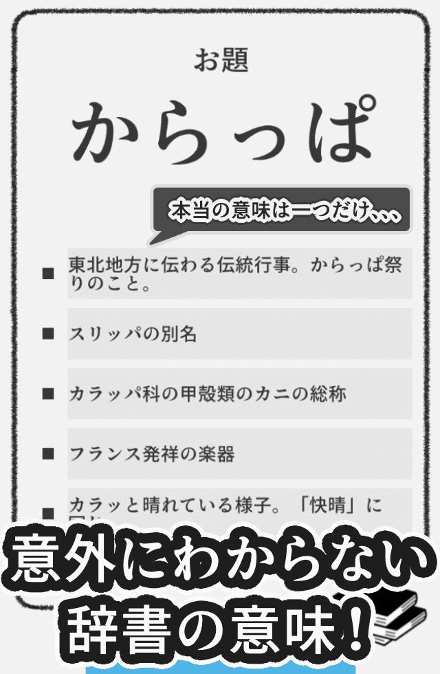 たほいやlite 〜騙し合いボードゲーム決定版〜のスクリーンショット_2