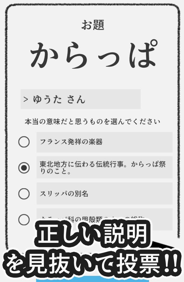 たほいやlite 〜騙し合いボードゲーム決定版〜のスクリーンショット_3