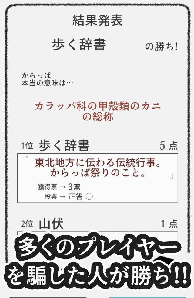 たほいやlite 〜騙し合いボードゲーム決定版〜のスクリーンショット_4