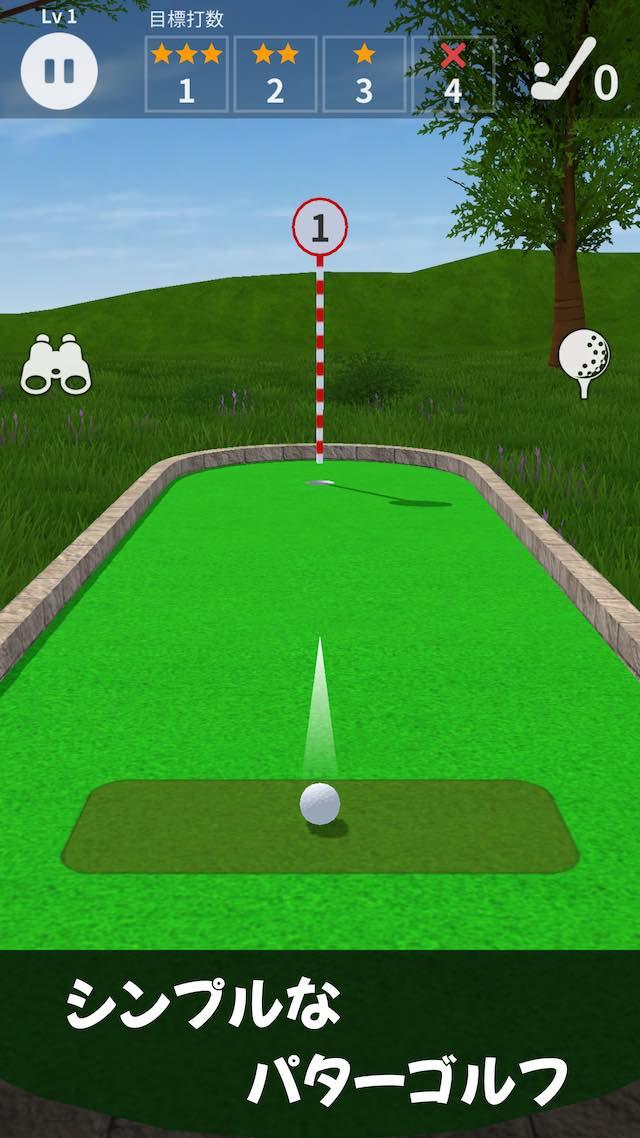 ミニゴルフ 100 + (パターゴルフ)のスクリーンショット_1