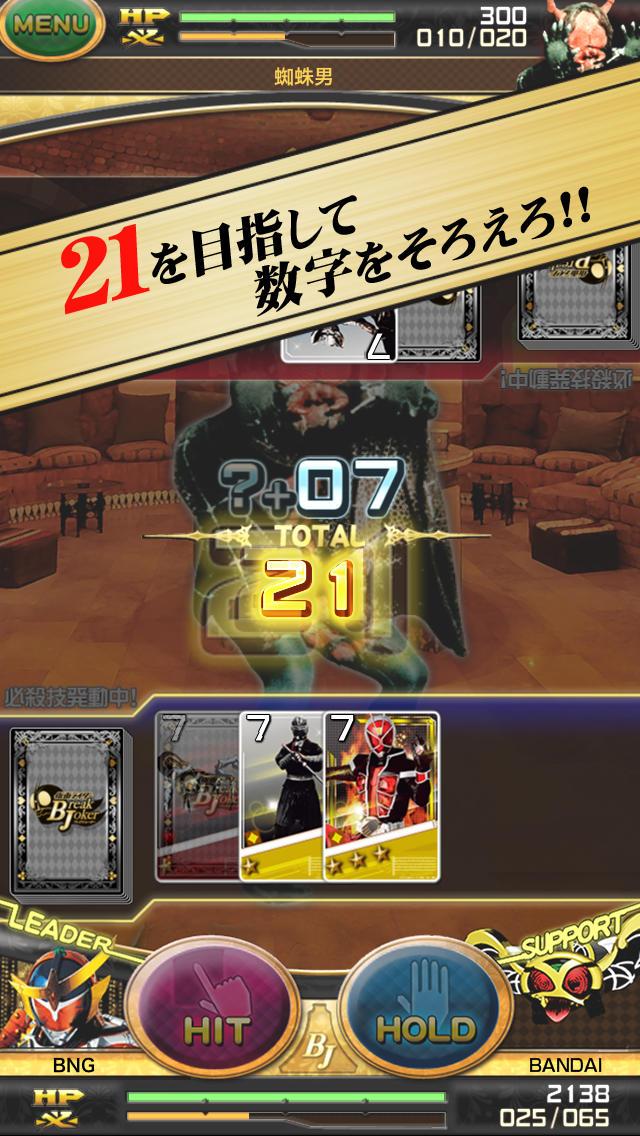 仮面ライダー ブレイクジョーカーのスクリーンショット_2