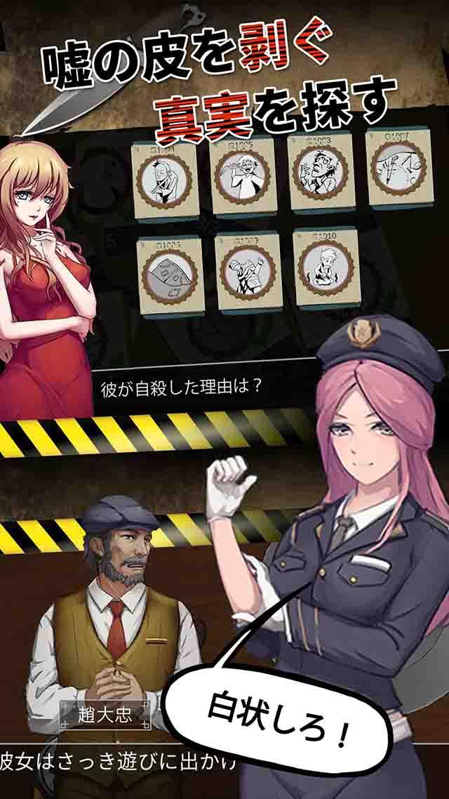 一番探偵社のスクリーンショット_4