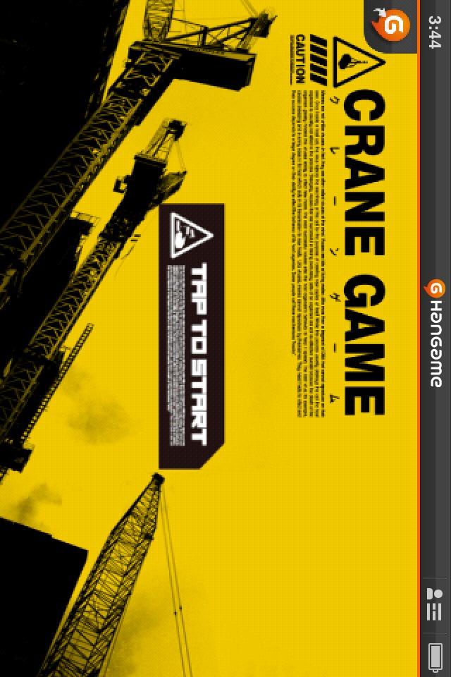 クレーンゲーム by Hangameのスクリーンショット_5