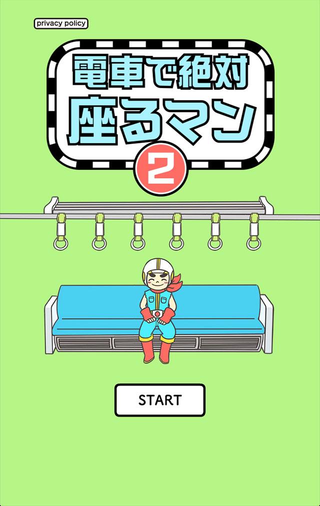 電車で絶対座るマン2 - 脱出ゲームのスクリーンショット_1
