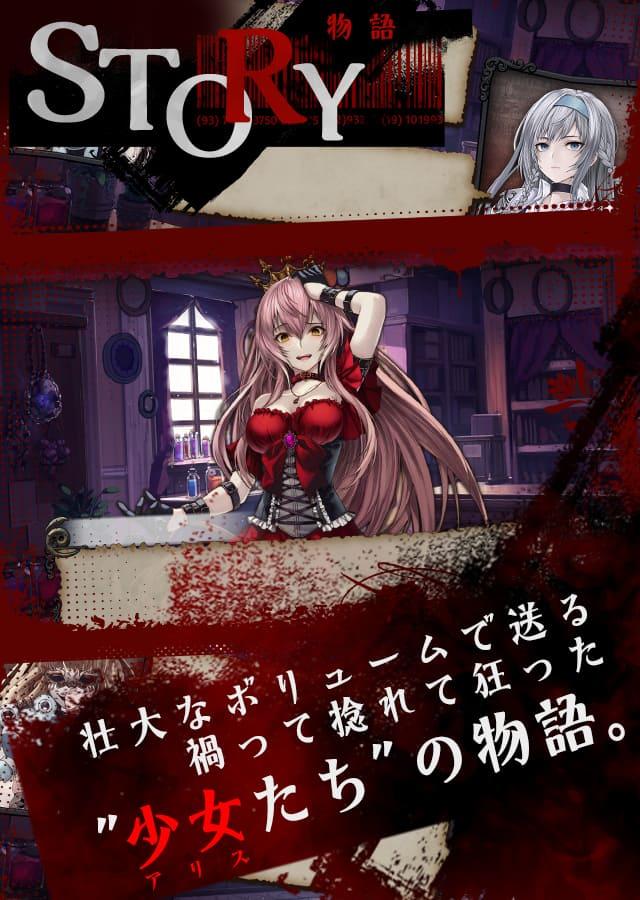 Alice Re:Codeのスクリーンショット_3