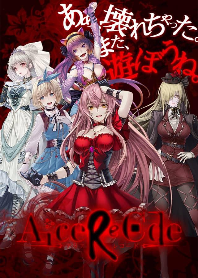 Alice Re:Codeのスクリーンショット_1