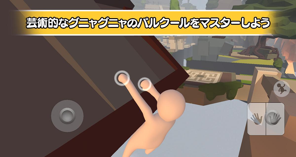 ヒューマン フォール フラットのスクリーンショット_3