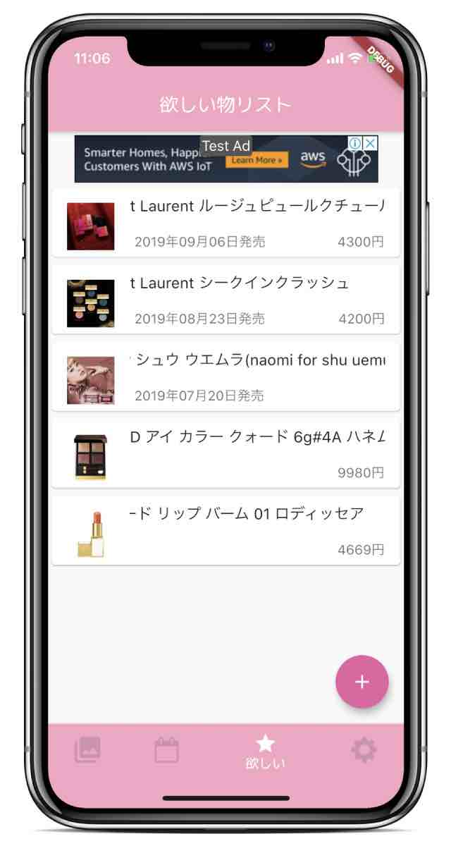 コスメ管理アプリ ステラのスクリーンショット_3
