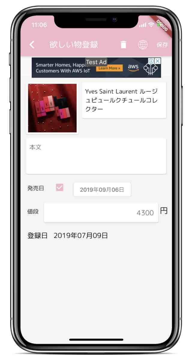 コスメ管理アプリ ステラのスクリーンショット_4
