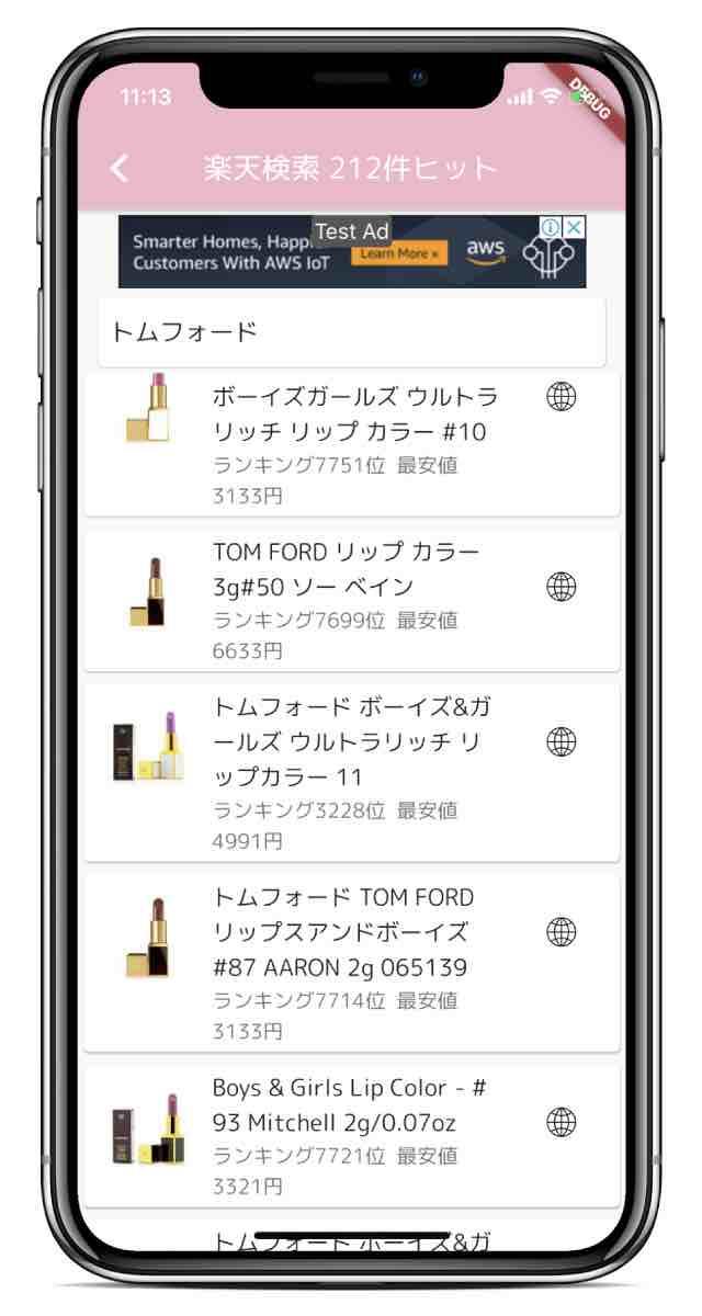 コスメ管理アプリ ステラのスクリーンショット_5