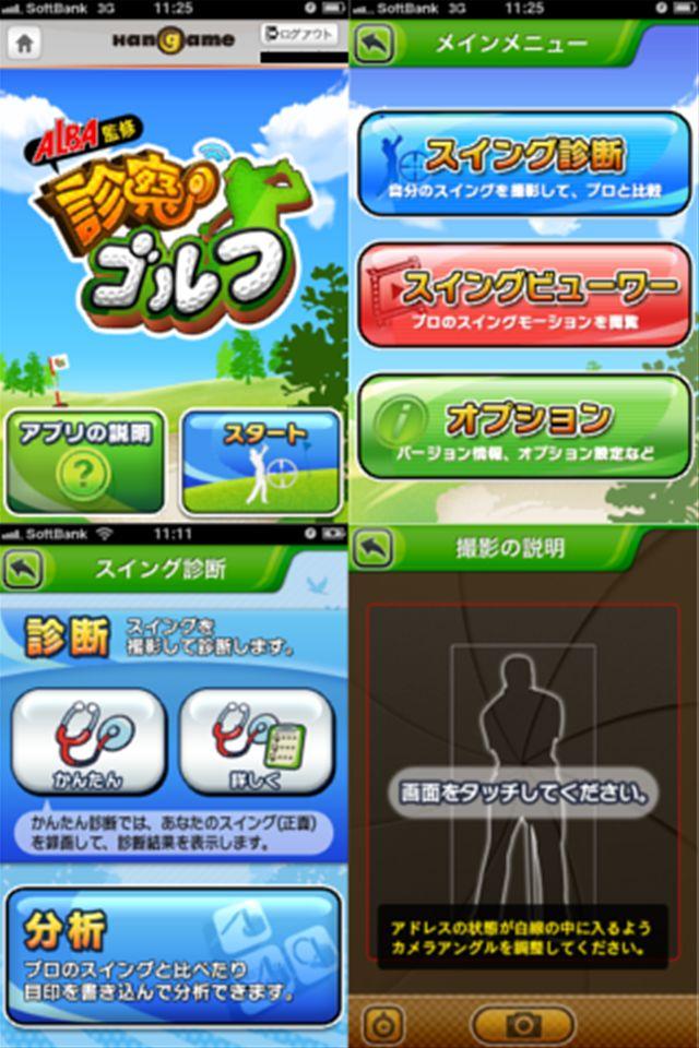 診察ゴルフ-動画診断-のスクリーンショット_2