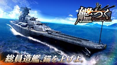 艦つく - Warship Craft -のスクリーンショット_1