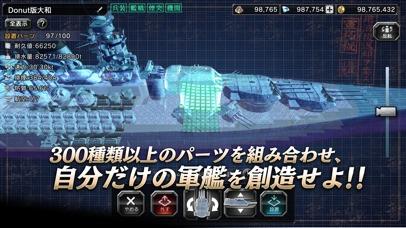 艦つく - Warship Craft -のスクリーンショット_2