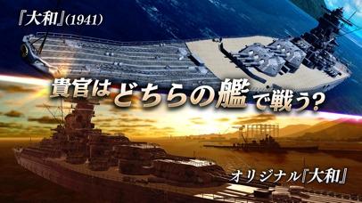 艦つく - Warship Craft -のスクリーンショット_3